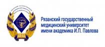 Ежегодная научная конференция Рязанского государственного медицинского университета имени академика И.П. Павлова