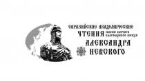 I Евразийские академические чтения