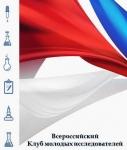Съезд Всероссийского клуба молодых исследователей
