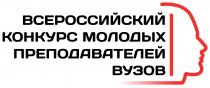 Межрегиональный этап (г. Ростов-на-Дону) Конкурса молодых преподавателей