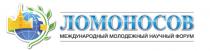 Ломоносов-2020. Филиал МГУ в городе Севастополе