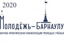 Молодежь - Барнаулу 2020