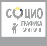 СОЦИОГРАФИКА-2021