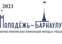 Молодежь - Барнаулу 2021