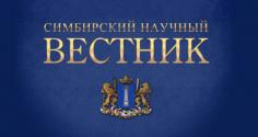 Симбирский научный Вестник
