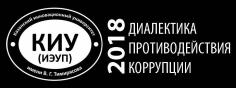 Диалектика противодействия коррупции-2018
