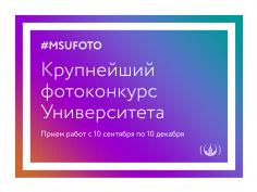 #MSUFOTO2018 - Крупнейший фотоконкурс Университета