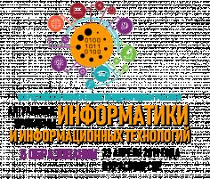 Актуальные проблемы информатики и информационных технологий в образовании