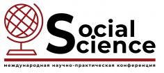 Общественные науки