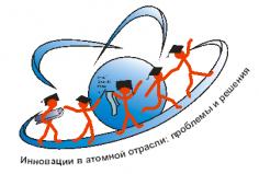 Инновации в атомной отрасли: проблемы и решения