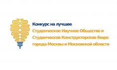 Конкурс на лучшее СНО и СКБ Московского региона